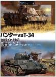 Panther-vs-T-34-Ukrainian-1943