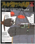 Illustrations-of-World-Despearate-Weapons-Weapons-We-Have-Never-Heard-Of