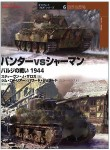 Panther-VS-Sherman-Battle-of-the-Bulge-1944