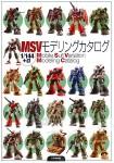 Mobile-Suit-Variation-Modeling-Catalogue