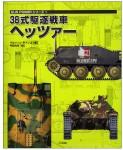 Jagdpanzer-38-Hetzer