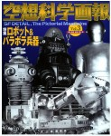 SF-Detail-The-Pictorial-Magazine-Vol-3-Robby-the-Robot-Gort