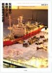 The-Superb-Ship-Model-World-of-Noboru-Yahagi