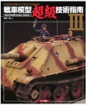 Perfect-Panzer-Finishing-Technique-III