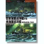 IJN-Cruiser-vs-US-Cruiser-Guadalcanal-1942