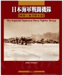 The-Imperial-Japanese-Navy-Fighter-Group