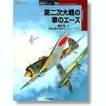 Ki-43-II-Oscar-Aces-of-WWII