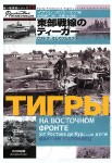 1-35-Early-Production-Tigers-on-the-Eastern-Front