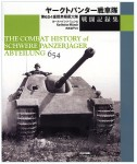 The-Combat-History-of-Schwere-Panzerjager-Abteilung-654