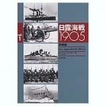 Russo-Japanese-Naval-War-1905-01