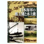 IJN-Aircraft-Carrier-Fighter-History