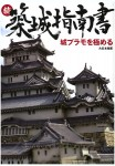 How-to-Build-Japanese-Castle-Plastic-Kits-2