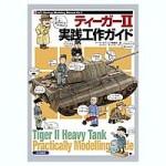 AFV-Rank-Up-Modeling-Manual-Vol-2-Tiger-II
