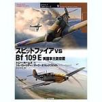 Spitfire-vs-Bf109E