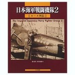 The-Imperial-Japanese-Navy-Fighter-Group-2