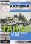 Winter-Tank-Battles-Soviet-Finland-War-1939-1940