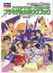 The-Idol-Master-Project-Plamo-Catalogue