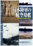The-Aircraft-Carriers-of-the-Imperial-Japanese-Army