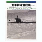 The-IJN-Midget-Submarines-Attack-Groups-from-Pearl-Harbor-to-Diego-Suarez-and-Sidney