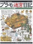 Morinaga-YOW-Military-Labyrinth-Diary-1