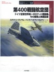 The-400th-Fighting-Group