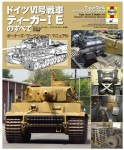 All-About-German-Tiger-IE