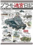 Morinaga-YOW-Military-Labyrinth-Diary-2