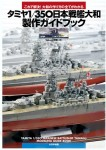 How-to-Build-the-1-350-Yamato-New-Tooling