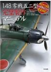 1-48-Zero-Type-52-Perfect-Modeling-Manual