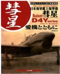 The-IJN-Carrier-Bomber-Suisei-D4Y-Series-Photo-and-Illustrated