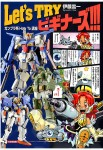 Lets-Try-Beginners-Gunpla-How-To