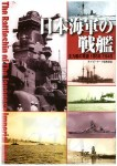 The-Battleships-of-the-Japanese-Imperial-Navy-1868-1945