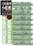 IJN-Small-Ship-Visual-Guide-Destroyers