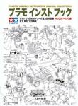 Plastic-Kit-Instruction-Book-MM-001-070