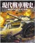 Modern-Battle-Tanks-History