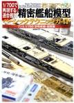Basic-Techniques-for-Ship-Model-Builders-Building-Fujimi-1-700-Akagi-and-Kaga