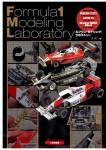 Formula-1-Modeling-Laboratory