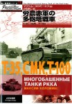 The-Multi-Turreted-Heavy-Tank-of-the-Red-Army-T-34-SMK-T-100