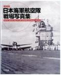 IJN-Aircraft-Photograph