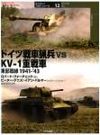 German-Tank-Hunter-vs-KV-1