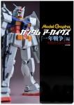 Modelgraphix-Gundam-Archives