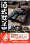 JGSDF-Type-10-MBT-Photo-Collection