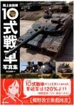 JGSDF-Type-10-MBT-Photo-Collection