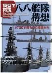 88-Fleet-in-Plastic-Kits