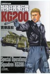 Special-Flying-Team-KG200