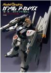 Model-Graphics-Gundam-Archives-War-of-Neo-Zeon