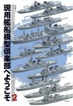 Welcome-to-the-Modern-Ship-Modeling-Club-JMSDF-Edition-2