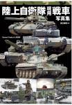 JGSDF-Modern-MBT-Photo-Book