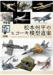 Shuhei-Matsumoto-Modeling-Guide-Airplane