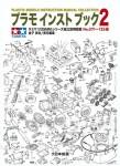 Plastic-Kit-Instruction-Book-MM-071-120